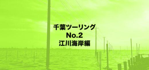 千葉ツーリング No.2 江川海岸編
