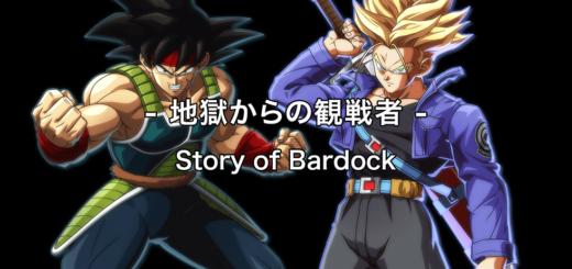 ドラゴンボール -地獄からの観戦者- Story of Bardock