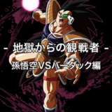 ドラゴンボール -地獄からの観戦者- 孫悟空VSバーダック編
